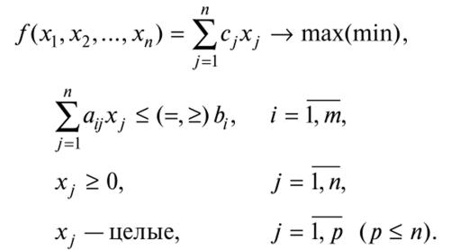 Целочисленное решение задач решение задачи с нахождением собственной скорости