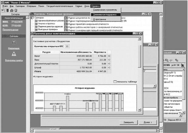 Пк эон расширенная версия электронная отчетность налогоплательщика регистрация ооо документы прошивать