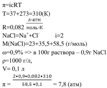 По химии решение задач по осмотические давление задача про параллелограмм с решением 8 класс