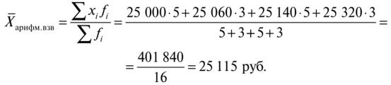 Статистика среднемесячная заработная плата решение задач решение задач подобных треугольников 8 класс