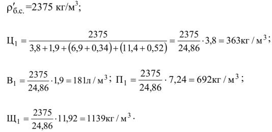 Фактическая плотность бетонной смеси это кемерово бетон цена